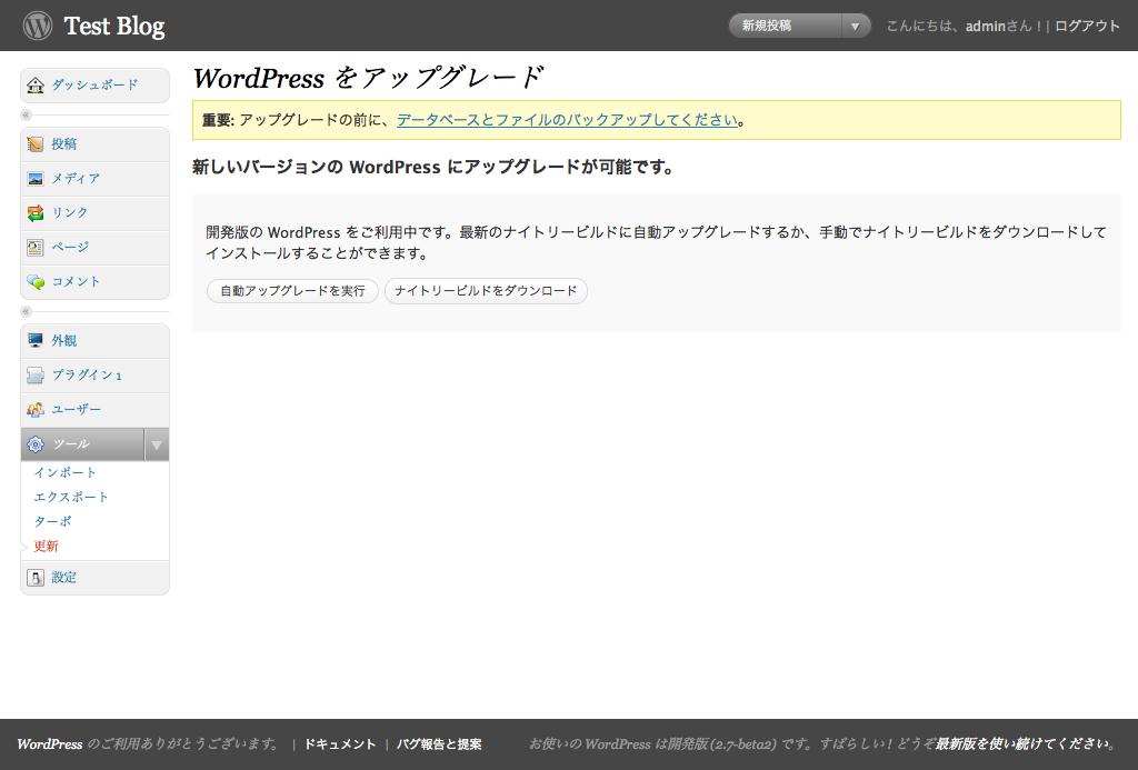 WordPress 2.7 の自動アップグレード機能
