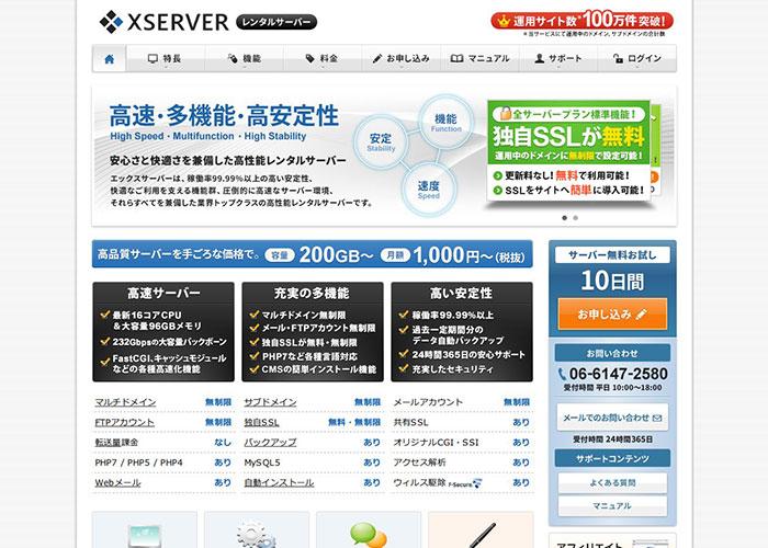 Sixcore ( シックスコア ) から Xserver ( エックスサーバー ) へサーバー移転しました。WordPress も。