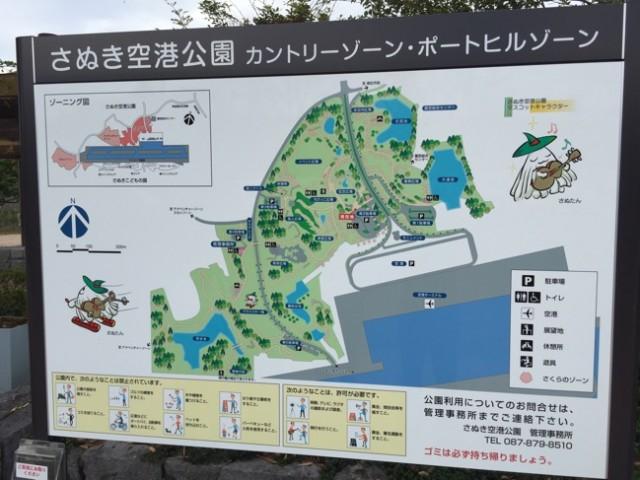 香川県高松市にある「さぬき空港公園」へ行ってきました。