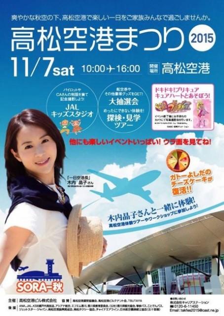 木内晶子さんが一日空港長を務める「高松空港まつり 2015」に行ってきました~。