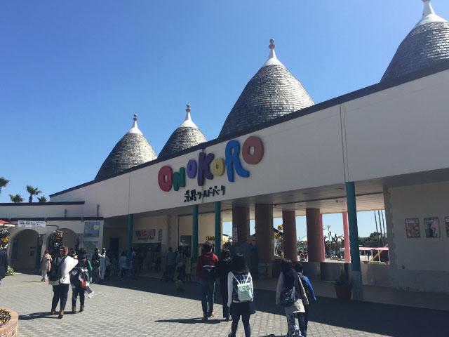 兵庫県淡路市の「淡路ワールドパーク ONOKORO」に行ってきました〜