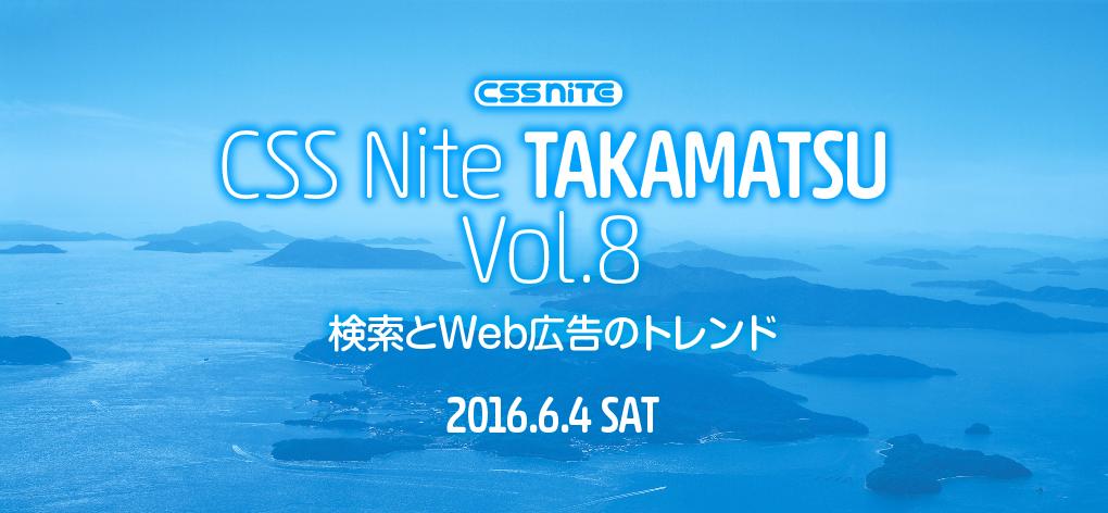 CSS Nite in TAKAMATSU, Vol.8「検索とWeb広告のトレンド」に参加しました。 #cssnite
