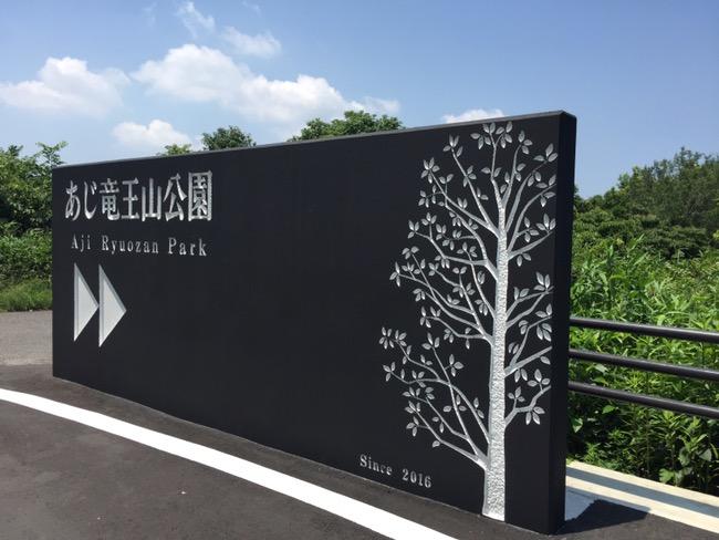 メインは展望台!あじ竜王山公園(あじりゅうおうざんこうえん)へ行ってきました〜。(^o^)