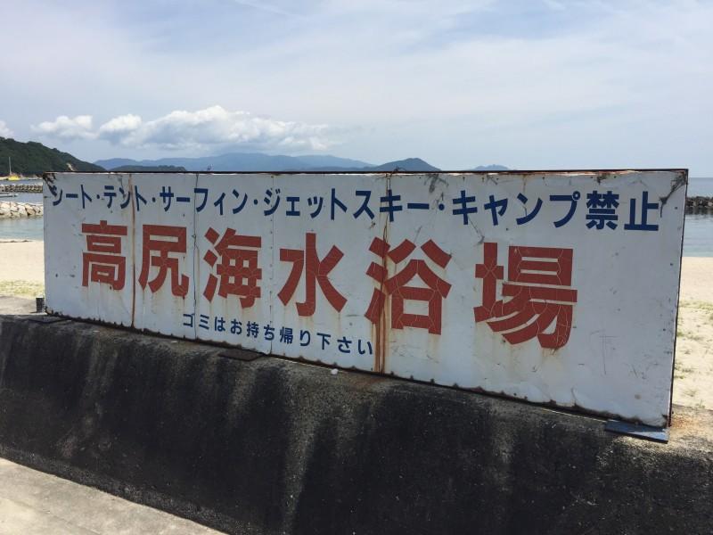 香川県高松市庵治町の高尻(こうじり)海水浴場へ行ってきました~。