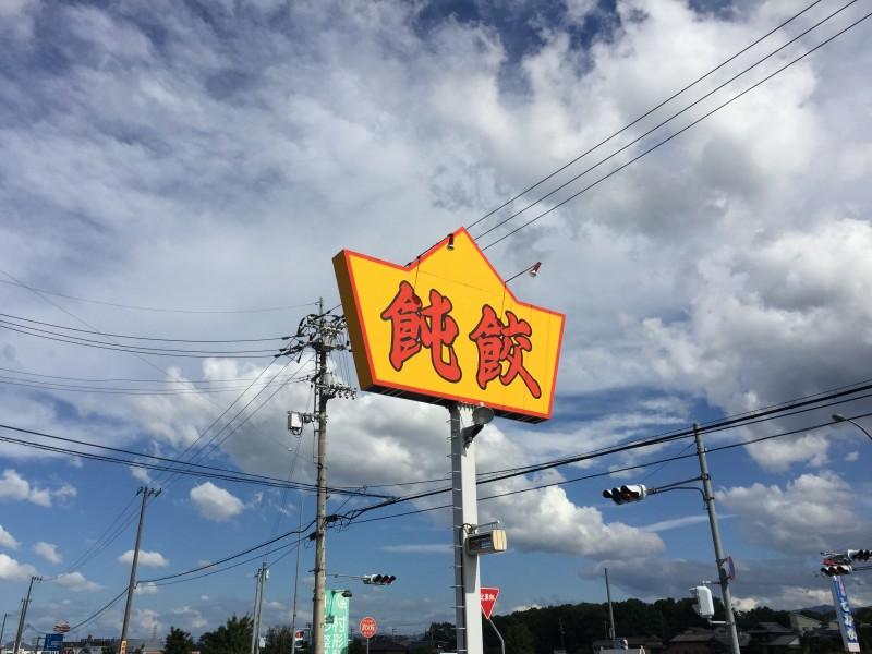 ボリュームがハンパない!綾歌郡綾川町の中華料理店「鈍餃」に行ってきました~。