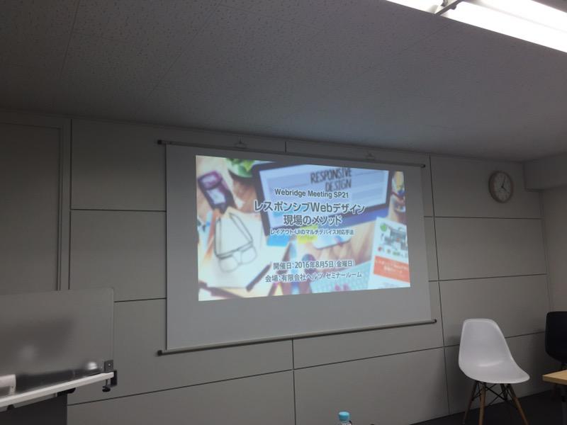 [ レスポンシブWebデザイン現場のメソッド – レイアウト・UI のマルチデバイス対応手法 ] に参加しました #wmsp21