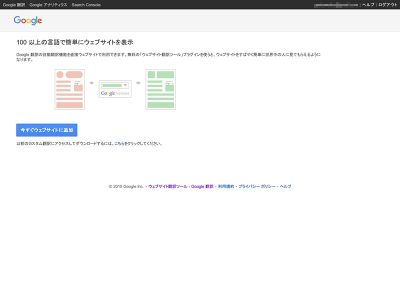ブログに Google のウェブサイト翻訳ツールを導入してみました。