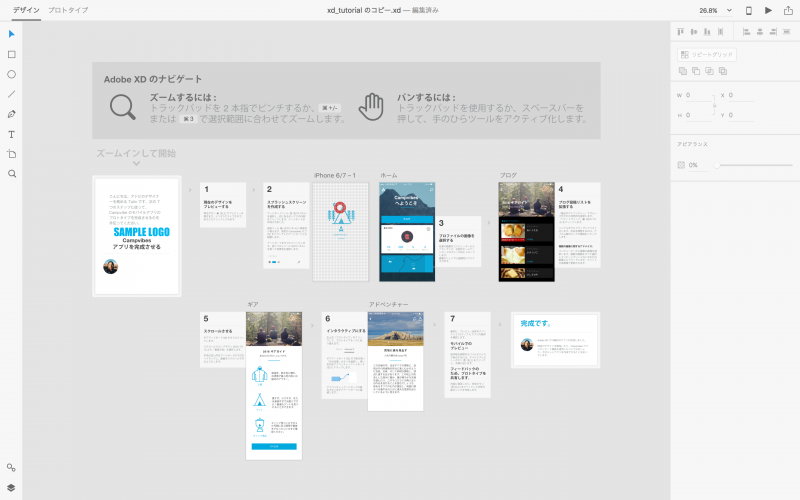 Adobe Experience Design CC (Adobe XD) の使い方