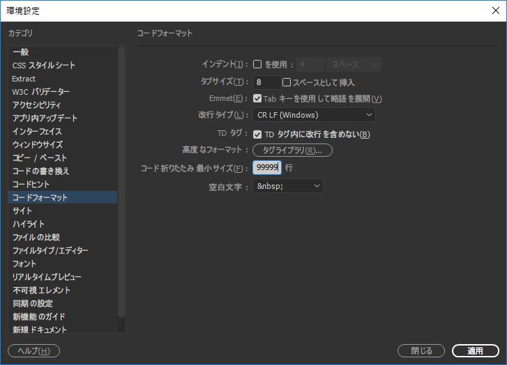 [ Dreamweaver CC 2017 ] ソースコード内のコメント斜体表示解除・行間設定・折りたたみ設定の変更方法