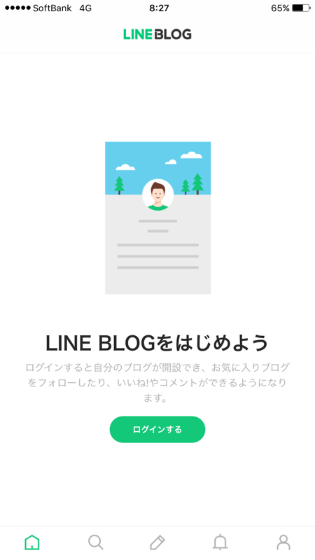 LINE BLOG の使い方