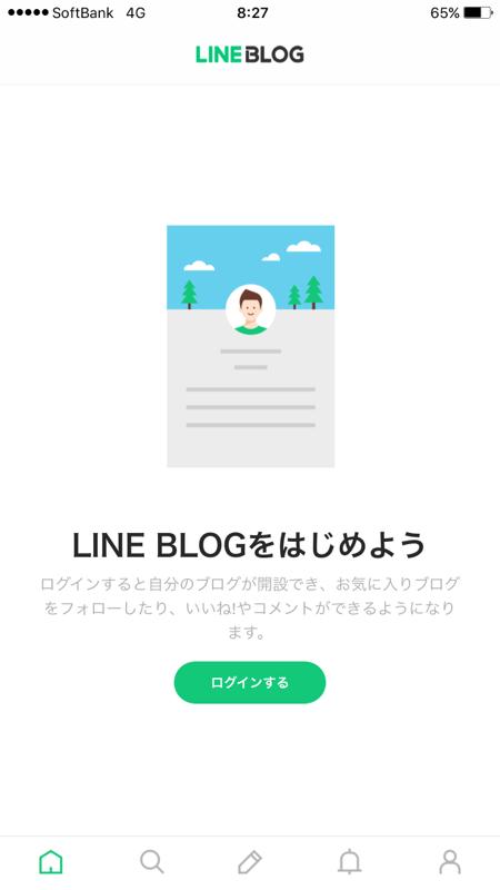 LINE BLOG の使い方