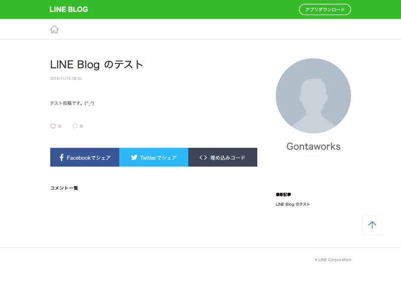 lineblog-pc