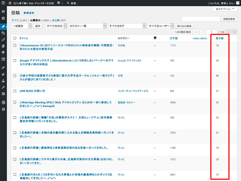 WordPress Popular Posts で記事の表示数を管理画面の投稿一覧に表示してソート可能にする