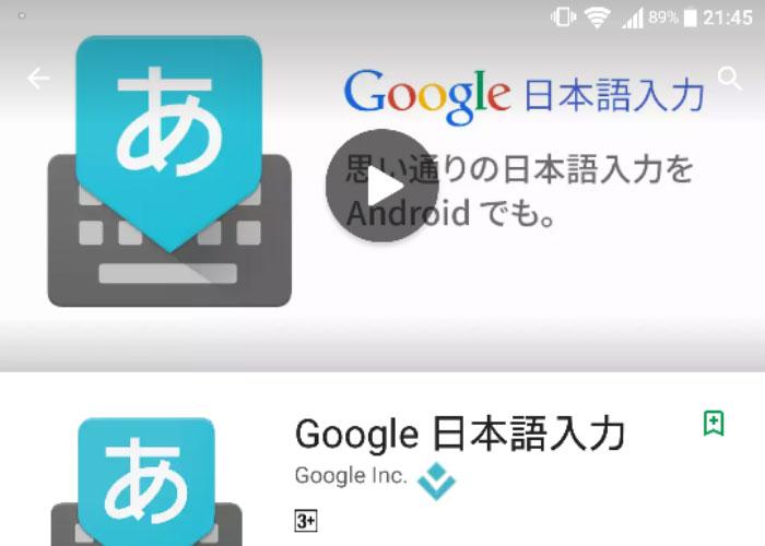 [ Google 日本語入力 ] モバイルに最適化された豊富な語彙と便利な機能で快適な日本語入力を実現する Android アプリ