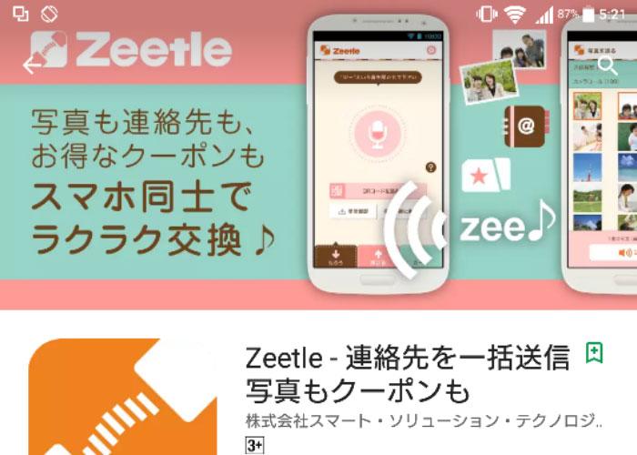 [ Zeetle ( ジートル ) ] iPhone と Android の違う機種でも連絡先を一括送信して移行できる Android アプリ