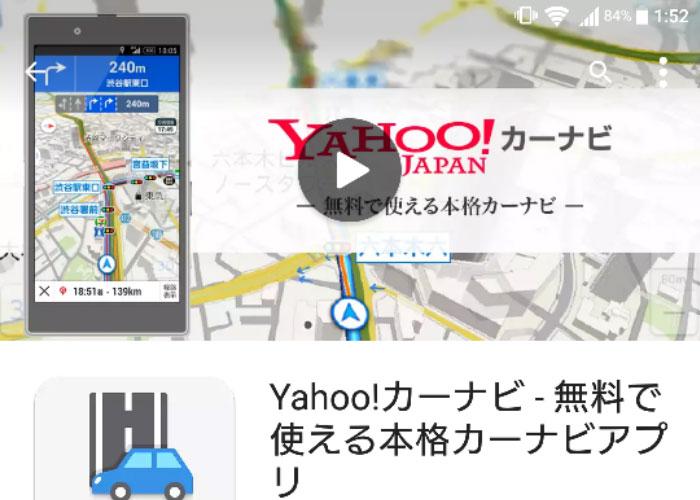 [ Yahoo! カーナビ ] これが無料!本格的なカーナビ機能を搭載した Android アプリ