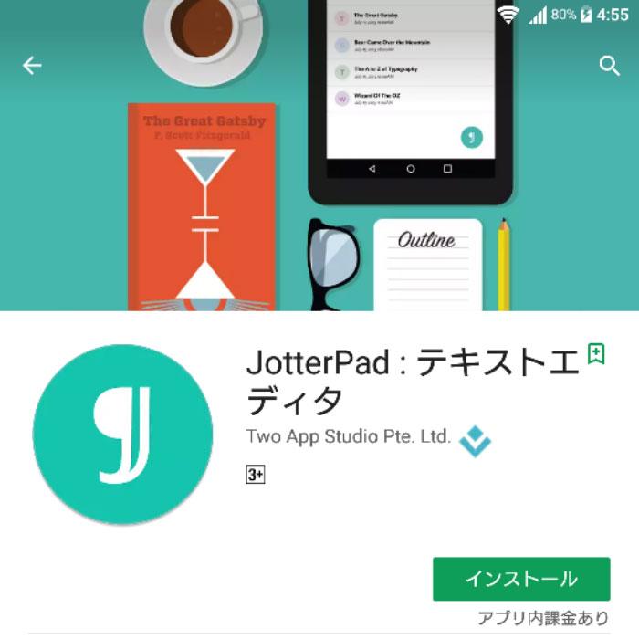 [ JotterPad ] Dropbox のテキストも編集できる Android のテキストエディタアプリ