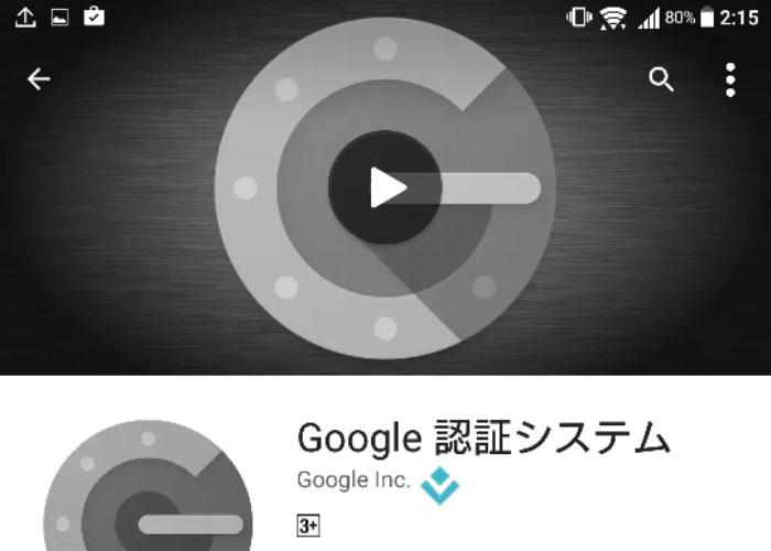[ Google 認証システム ] より安全な二段階認証が可能になる Android アプリ