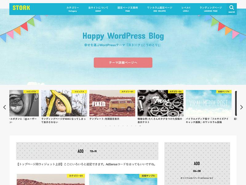 WordPress の有料テーマ STORK(ストーク)に乗り換えた!