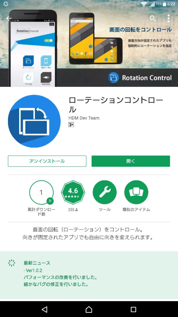 [ ローテーションコントロール ] 画面の向きを制御する Android アプリ