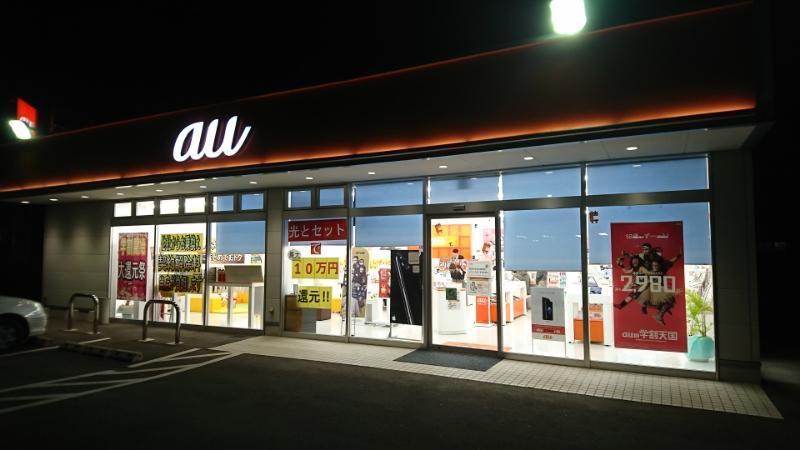 家族そろってスマホのキャリアを SoftBank から au に乗り換えた