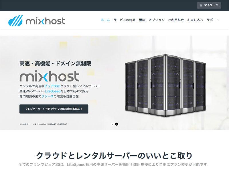 低価格で SSL 対応まで可能な超高速レンタルサーバー [ MixHost ] にサーバー移転しました