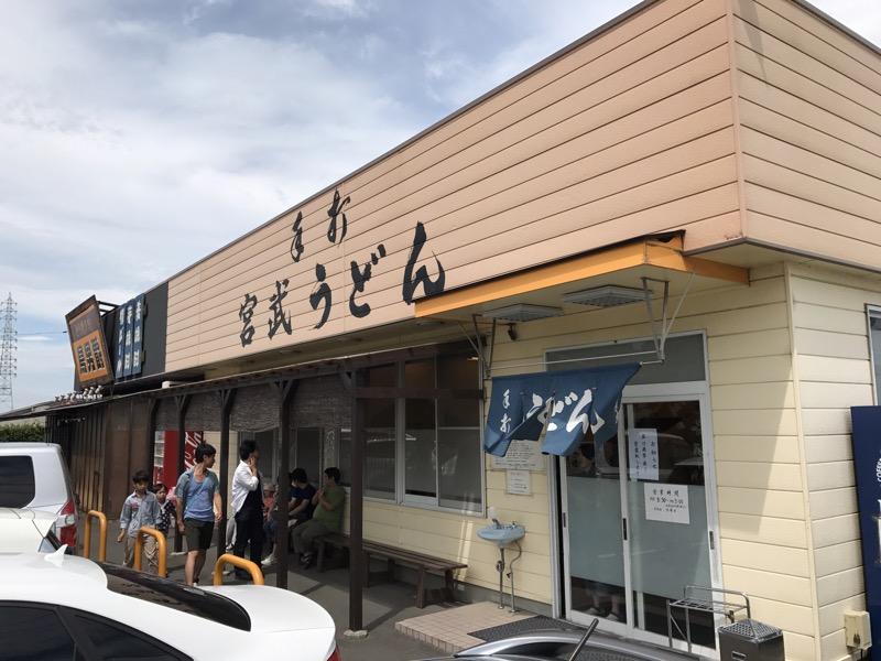 元祖ひやあつ!伝説の讃岐うどん「宮武うどん」食べてきました〜。(^o^)