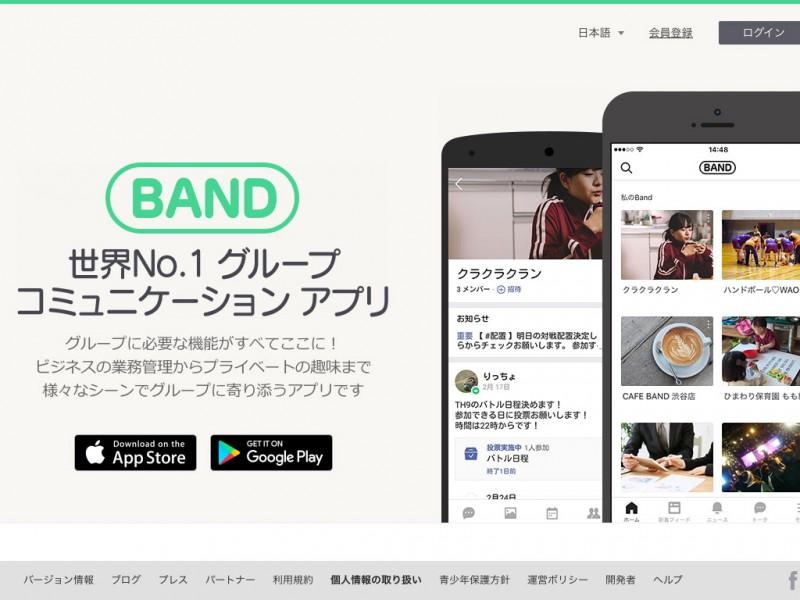 [ BAND ] - PTA・サークル運営に最適なグループコミュニケーションアプリ