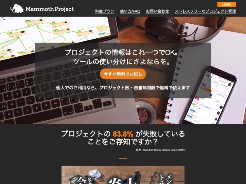 プロジェクトを管理できる Mammoth Project(マンモスプロジェクト)試用レビュー