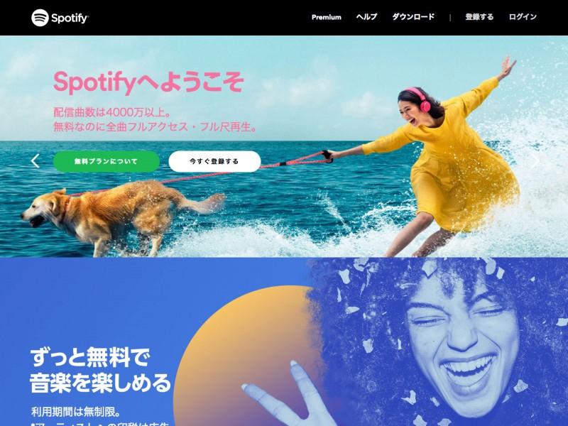 [ Spotify ] 無料で4,000万以上の楽曲が聴ける音楽ストリーミングサービスが (・∀・)イイ!!