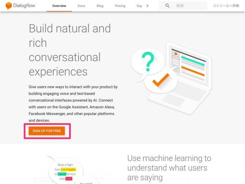 [ Dialogflow ] プログラミング不要で自然言語の会話可能なチャットボット(人工知能)を作れるウェブサービスを使ってみました〜